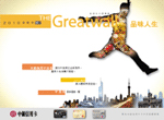 The Greatwall magazine