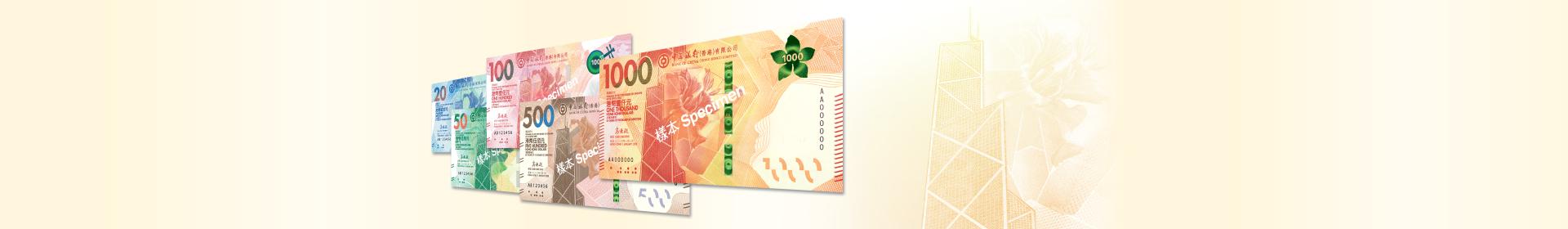 China Construction Bank Note