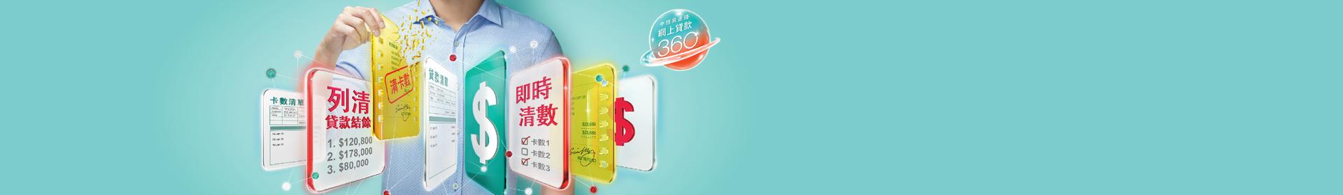 BOC Express Cash Instalment Loan Balance Transfer | Loan | Bank of ...